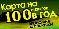������� ����� �� 100 �������! ������������ � ��� ������������ � World Gym-�������!