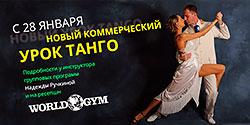 Новый коммерческий урок танго в фитнес-клубе World Gym Дубининская!