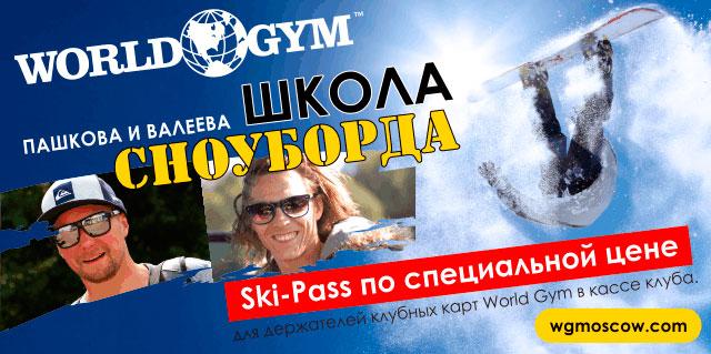 World Gym выходит на снег! Время катать...