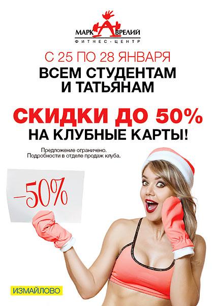 Всем студентам и Татьянам скидки до 50 % в «Марк Аврелий» Измайлово!