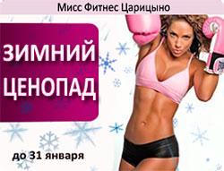 Зимний ценопад до 31 января в «Мисс Фитнес» Царицыно!