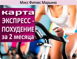 Карта «Экспресс-похудение за 2 месяца» в «Мисс Фитнес» Марьино!