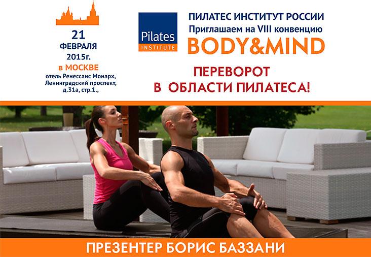 VIII конвенция Body&Mind