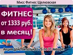 Фитнес от 1333 руб. в месяц в клубе «Мисс Фитнес» Щёлковская!