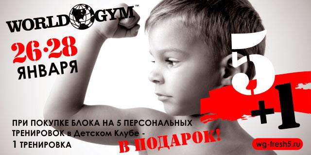 Приобретите 5 персональных тренировок — получите одну в подарок в в Детском клубе World Gym-Звёздный!
