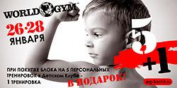 ����������� 5 ������������ ���������� � �������� ���� � ������� � � ������� ����� World Gym-�������!