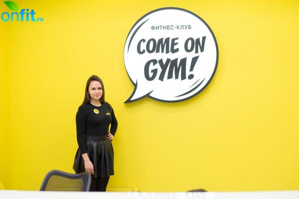 ����������� ������ ����� � ����� Come On Gym �������