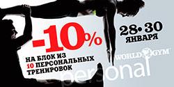 10 персональных тренировок со скидкой 10% в World Gym-Звёздный!