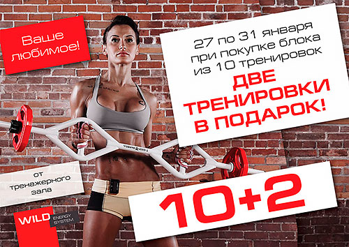 � 27 �� 31 ������ ��� ������� ����� �� 10 ���������� 2 ���������� � ������� � Wild Athletic Club