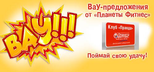 Годовая карта за 22 000 р. в клубе «Планета Фитнес» (ул. Правды)!
