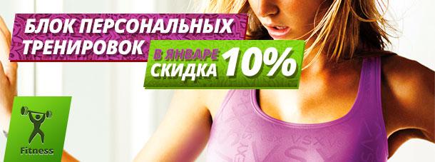 Блок персональных тренировок со скидкой 10% в клубе NeoFit Строгино