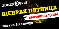 ������ ������� � ������-����� World Gym-�������!