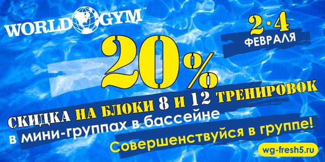 Акция на тренинг в бассейне World Gym-Звёздный!