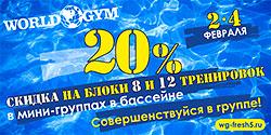 ����� �� ������� � �������� World Gym-�������!