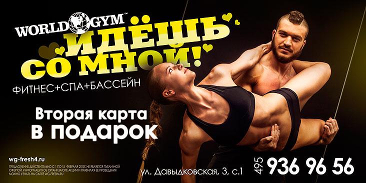 ������ ����� � ������� � ������-����� World Gym �����������!