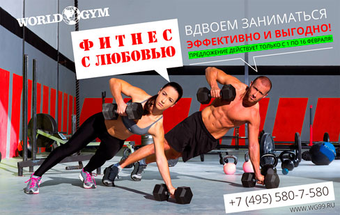 ������ � ������� � ����� World Gym �����������!