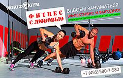 Фитнес с любовью в клубе World Gym Дубининская!