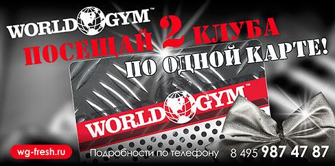 В фитнес-клубе World Gym на Березовой начались продажи сетевой клубной карты