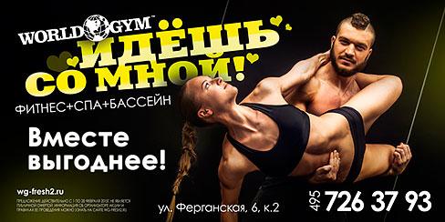 Акция «Вместе выгоднее» в клубе World Gym на Ферганской!