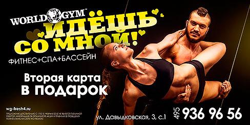 Вторая карта в подарок в фитнес-клубе World Gym Кутузовский!