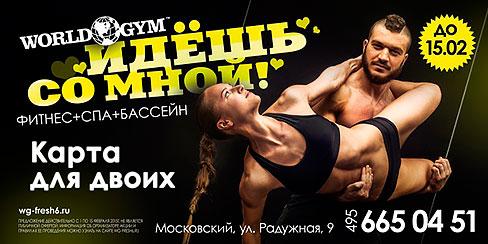 Специальная карта для двоих в клубе World Gym Москва-Московский!