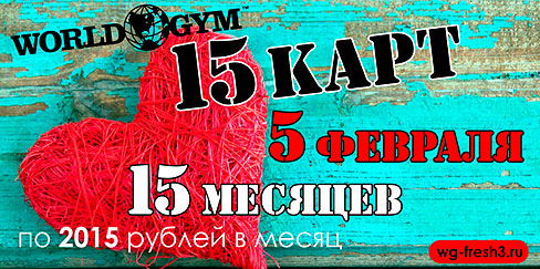 Карта на 15 месяцев в World Gym Зеленый!