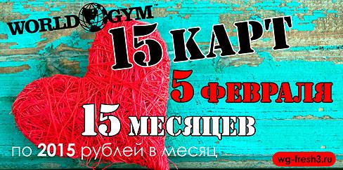 ����� �� 15 ������� � World Gym �������!