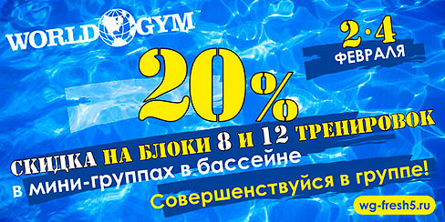 Акция на тренинг в бассейне World Gym-Звёздный!