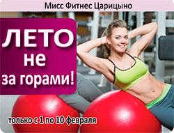 Фитнес-карту покупай — скидки, бонусы, подарки получай в клубе «Мисс Фитнес» Царицыно!