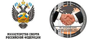 В Министерстве спорта Российской Федерации состоялся «Круглый стол» «Национального фитнес-сообщества»