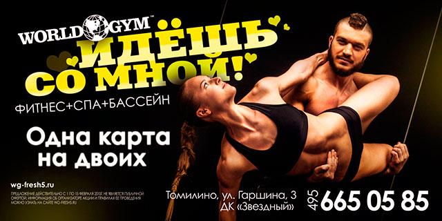 Новое предложение от World Gym-Звёздный! Для влюбленных в фитнес!