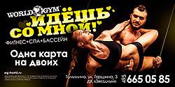 ����� ����������� �� World Gym-�������! ��� ���������� � ������!