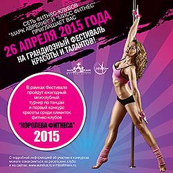 Межклубный конкурс красоты среди клиенток фитнес-клубов «Марк Аврелий» и «Мисс Фитнес» «Королева Фитнеса 2015»