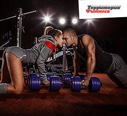 Влюбляйтесь в «Территорию Фитнеса»