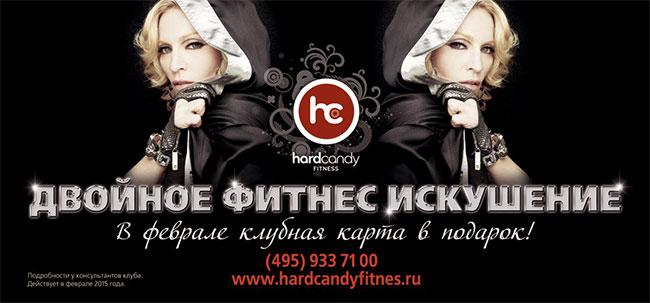 В феврале клубная карта Hard Candy Fitness в подарок!