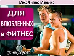 Для влюблённых в фитнес! Специальное предложение до 14 февраля в клубе «Мисс Фитнес» Марьино!