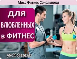 Для влюблённых в фитнес! Специальное предложение до 14 февраля в клубе «Мисс Фитнес» Сокольники!