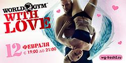 ���������� ���� ������� ��������� ������ � World Gym-�������!