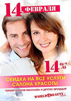 В честь Дня Всех Влюбленных -14% на услуги Салона красоты World Beauty Studio Дубининская!