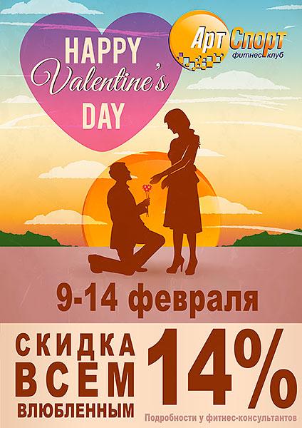 -14% для влюбленных в фитнес в клубе «Арт-Спорт»