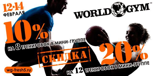 Тренируйся выгодно в фитнес-клубе World Gym-Звёздный! Скидки на мини-группы до 20%!