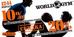 ���������� ������� � ������-����� World Gym-�������! ������ �� ����-������ �� 20%!