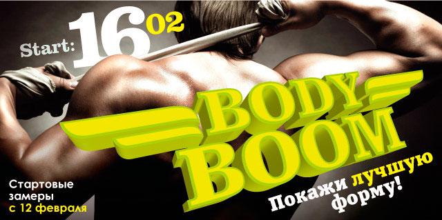 Body Boom 2015 - Взорви свою реальность! World Gym-Звёздный приглашает принять участие в конкурсе на лучшую физическую форму!