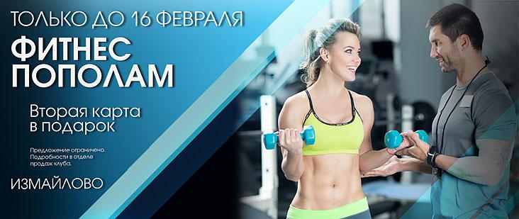 Только до 16 февраля фитнес пополам в «Марк Аврелий» Измайлово!