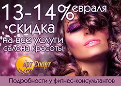 13-14 февраля! 14%-скидка на все услуги Салона красоты «Арт-Спорт»