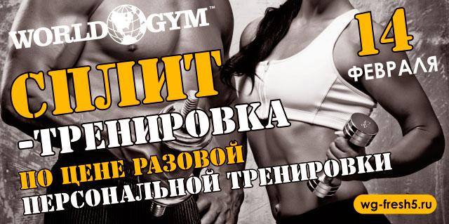 Сплит-тренировка по цене персональной тренировки в World Gym-Звёздный