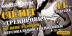 �����-���������� �� ���� ������������ ���������� � World Gym-�������