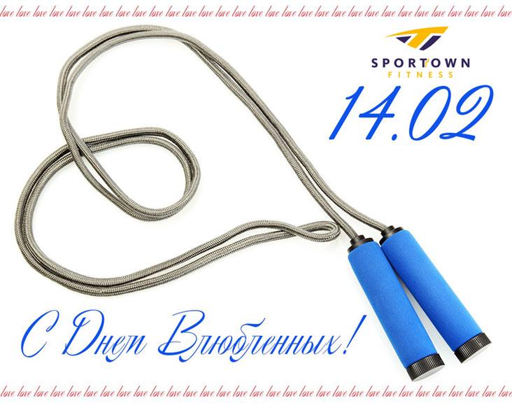 Подарки для влюбленных в фитнес в клубе Sportown!