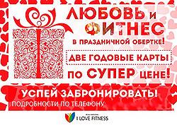 Любовь и фитнес в праздничной обертке! 2 карты по суперцене в клубе I Love Fitness