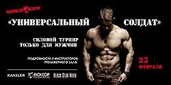 Внимание! В клубе World Gym Дубининская стартует турнир «Универсальный солдат»!